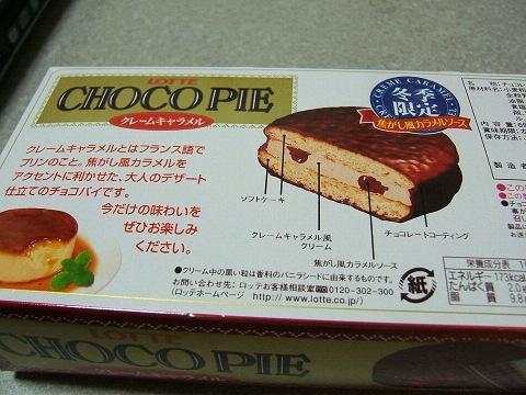 ロッテのチョコパイ(クレームキャラメル)_e0089232_0205368.jpg