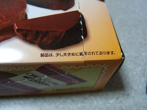 ロッテのチョコパイ(クレームキャラメル)_e0089232_020737.jpg