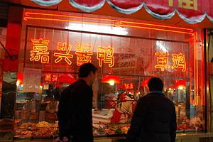 上海満腹紀行 2食目_c0046904_039549.jpg