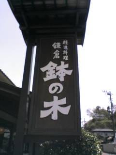 *鎌倉&横浜のたび 1泊2日*_e0100210_214351.jpg