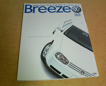 Volkswagen Style Breeze №12 WINTER 2002_d0079440_2113557.jpg