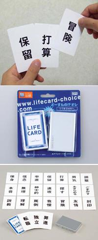 Lifeカード発売_d0051894_12513995.jpg