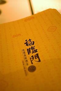 上海満腹紀行 3食目_c0046904_23494675.jpg