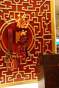 上海満腹紀行 3食目_c0046904_23551477.jpg
