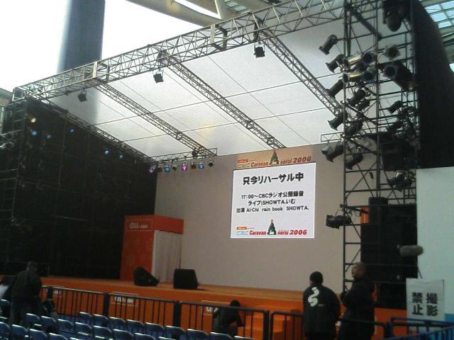 キャラバンサライ2006『ライブ!SHOWTA.いむ』_e0013944_1592526.jpg