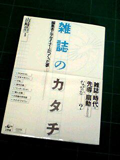 雑誌をカタチ創るモノ_e0098202_16543750.jpg