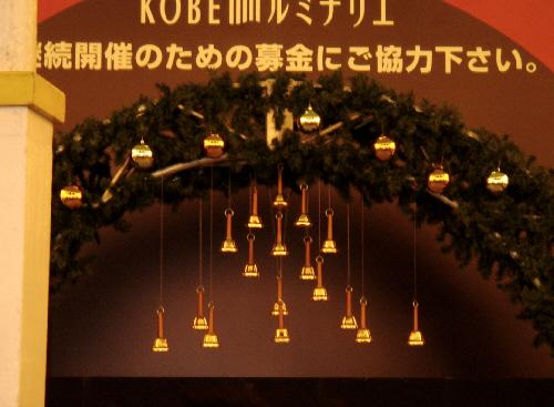 前出のドーム型の屋根の内部には、KOBEルミナリエ、継続開催のための募金にご協力下さいと書かれたその下に金色の小さな鐘がたくさん吊り下げられています。