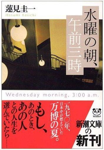 水曜日の朝、午前3時_e0036459_22303043.jpg