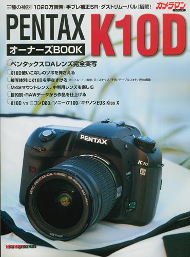 PENTAX K10D オーナーズBOOK_c0030685_1156443.jpg