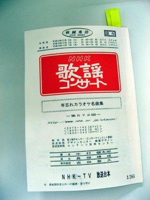NHK歌謡コンサート_b0083801_553563.jpg