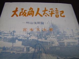 """""""大阪商人太平記""""  宮本又次著_e0096277_20361069.jpg"""