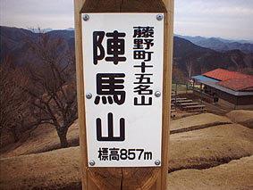 陣馬山_c0032193_222937.jpg