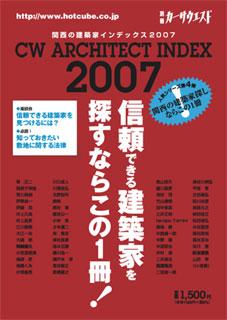 別冊カーサウエスト「関西の建築家インデックス2007」12月20日(水)店頭発売!_c0093754_9221237.jpg
