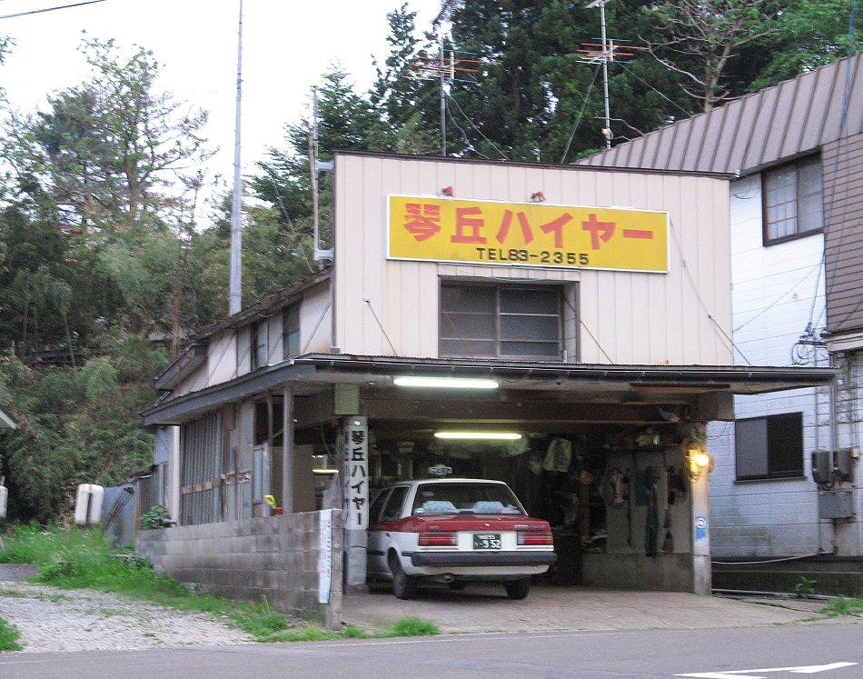 名脇役 タクシー営業所_b0059756_20104044.jpg