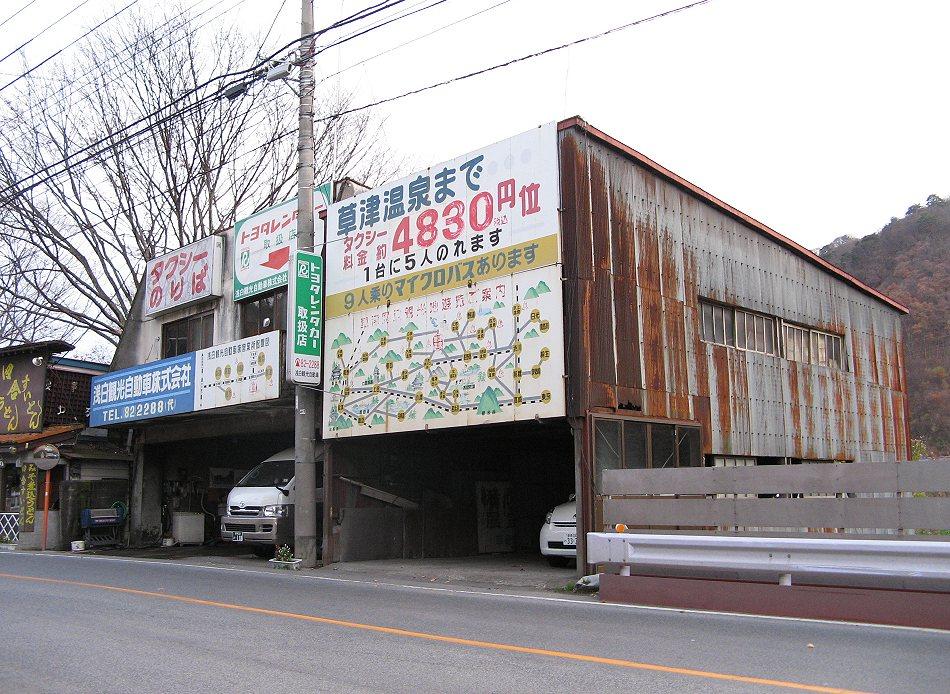 名脇役 タクシー営業所_b0059756_2081025.jpg