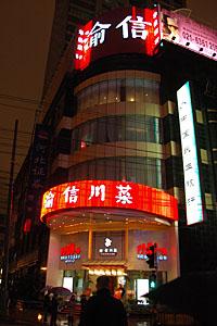 上海満腹紀行 4食目_c0046904_019967.jpg