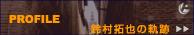 プロフットサル選手鈴村拓也のプロフィールへ