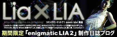 期間限定!大文字「LIA」がニューアルバム制作日誌ブログをスタート_e0025035_15111335.jpg