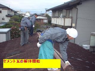 屋根工事_f0031037_1924318.jpg