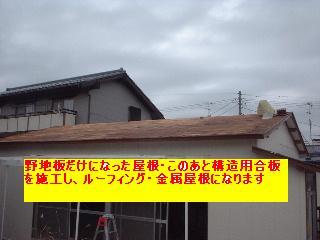 屋根工事_f0031037_19293050.jpg