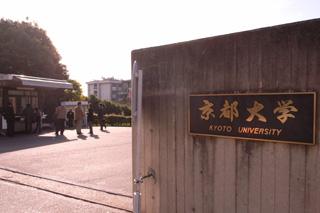 京都大学_e0064530_2159563.jpg