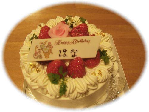 はなちゃん お誕生日おめでとう!!_c0080132_19505847.jpg