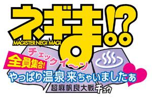 DS「ネギま!?」 今度の舞台は「秘湯」!_e0025035_2123375.jpg