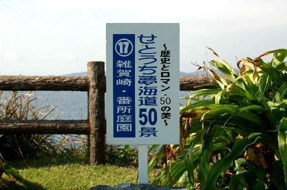 新和歌浦から雑賀崎へ_b0093754_0295055.jpg