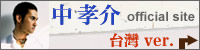 中 孝介 SONY BMG Taiwan
