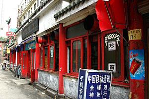 上海満腹紀行 5食目_c0046904_23461369.jpg
