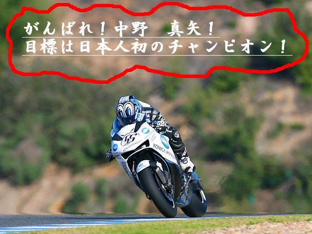 久しぶりにレースネタ!ですやん!_f0056935_1685964.jpg