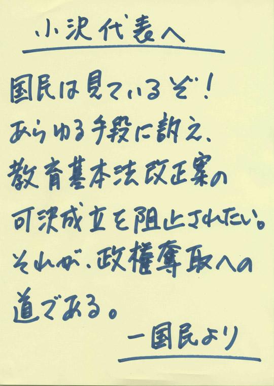 小沢代表へ_a0045064_21565030.jpg