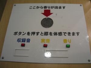 ここから香りが出ますと書かれ、赤い大きな矢印が。その下に「収録音」「実音」「香り」と三つのボタンが並んでいます。