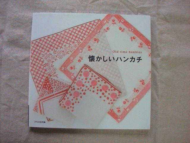 新着本のご紹介。_e0060555_23293484.jpg