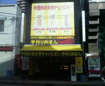 Mr.食べ放題_d0061857_18595241.jpg