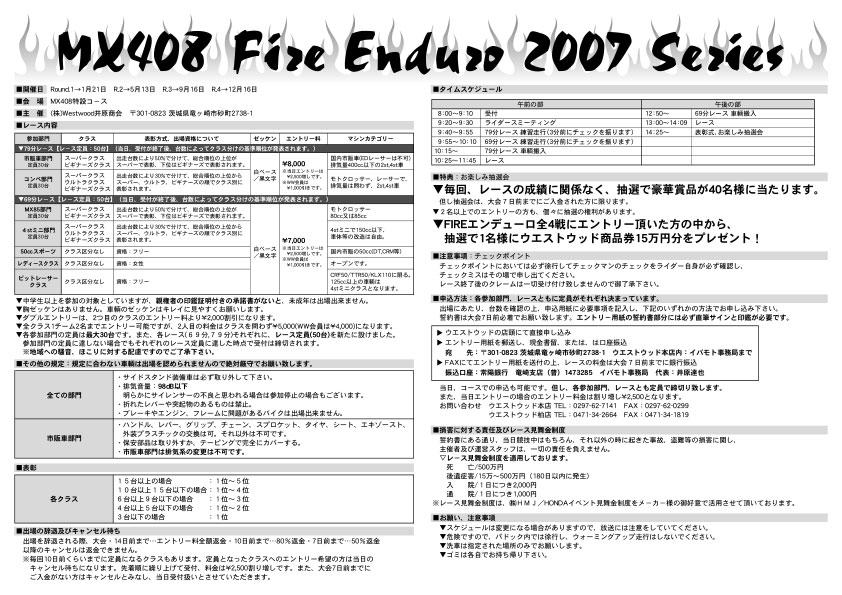 来年のRSMX&FIRE-EDのレギュレーション_f0062361_21462152.jpg