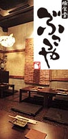 歌舞伎町おいしいお店 - 豚食堂 ぶこつや_a0057402_9534893.jpg