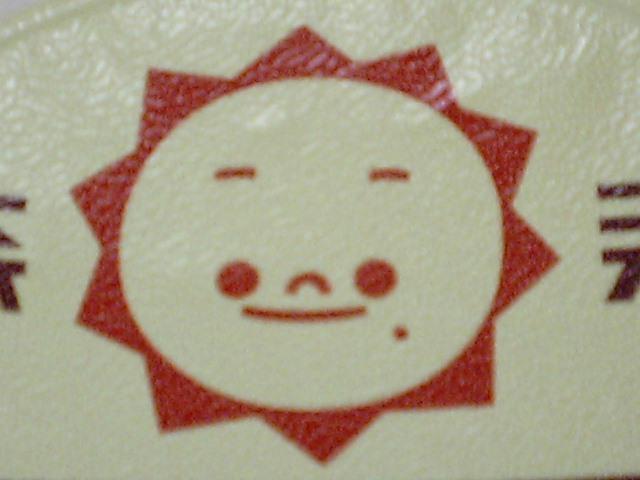 12/15 横浜アリーナ_c0098756_3182025.jpg