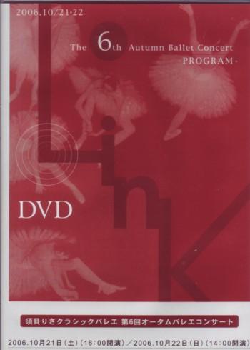 須貝りさクラシックバレエ 第6回オータムバレエコンサート DVD出来上がり_d0082356_10515155.jpg