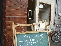 hohoemiとボンボランテのパンたち。_c0005672_18263887.jpg