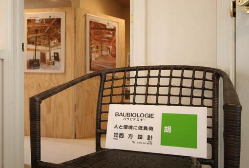 秋田の建築家の「家」展_e0054299_17315439.jpg