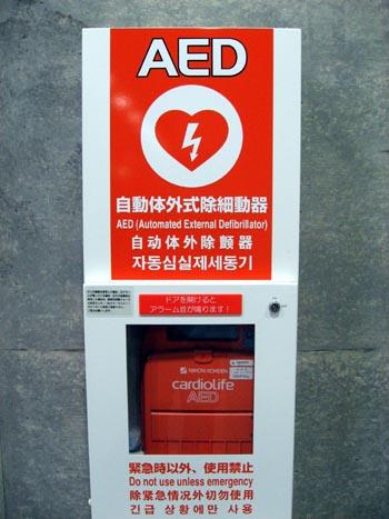 AED自動体外式除細動器_b0083801_1135424.jpg