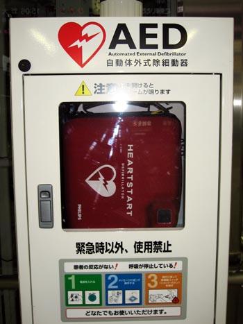 AED自動体外式除細動器_b0083801_1322271.jpg
