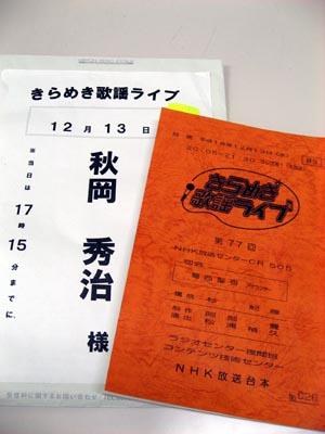 NHK「きらめき歌謡ライブ」生放送_b0083801_1414452.jpg
