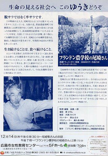 ドキュメンタリーと講演の夕べ_c0060919_21263274.jpg