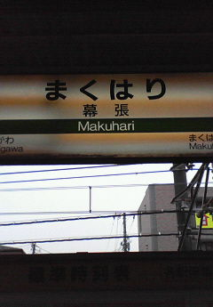 12/16 横浜アリーナ_c0098756_1442083.jpg