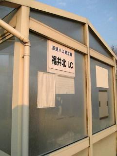 12/16 横浜アリーナ_c0098756_21434121.jpg