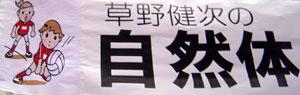 講習会(福島)_c0000970_23155213.jpg