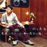 track.4「蒼い時計」/河口恭吾_a0091104_1132194.jpg