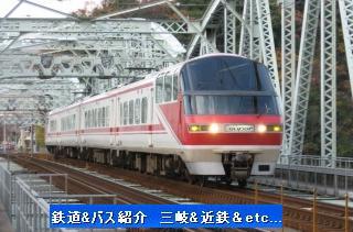 VOL,418    犬山橋での2コマ 名鉄_e0040714_21555315.jpg